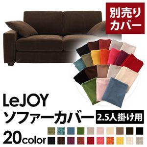 【カバー単品】ソファーカバー 2.5人掛け用【LeJOY ワイドタイプ】 モカブラウン 【リジョイ】:20色から選べる!カバーリングソファ
