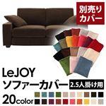 【Colorful Living Selection LeJOY】リジョイシリーズ:20色から選べる!カバーリングソファ・ワイドタイプ  【別売りカバー】2.5人掛け (カラー:モカブラウン)