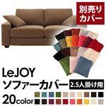 【Colorful Living Selection LeJOY】リジョイシリーズ:20色から選べる!カバーリングソファ・ワイドタイプ  【別売りカバー】2.5人掛け (カラー:マロンベージュ)