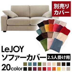 【カバー単品】ソファーカバー 2.5人掛け用【LeJOY ワイドタイプ】 アーバングレー 【リジョイ】:20色から選べる!カバーリングソファ