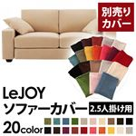 【Colorful Living Selection LeJOY】リジョイシリーズ:20色から選べる!カバーリングソファ・ワイドタイプ  【別売りカバー】2.5人掛け (カラー:クリームアイボリー)