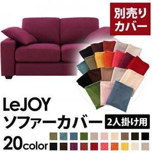 【カバー単品】ソファーカバー 2人掛け用【LeJOY ワイドタイプ】 グレープパープル 【リジョイ】:20色から選べる!カバーリングソファ