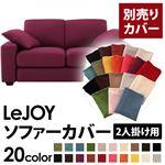 【Colorful Living Selection LeJOY】リジョイシリーズ:20色から選べる!カバーリングソファ・ワイドタイプ  【別売りカバー】2人掛け (カラー:グレープパープル)