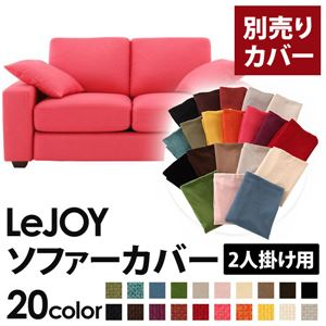 【カバー単品】ソファーカバー 2人掛け用【LeJOY ワイドタイプ】 ハッピーピンク 【リジョイ】:20色から選べる!カバーリングソファ