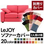 【Colorful Living Selection LeJOY】リジョイシリーズ:20色から選べる!カバーリングソファ・ワイドタイプ  【別売りカバー】2人掛け (カラー:ハッピーピンク)