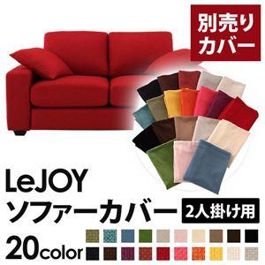 【カバー単品】ソファーカバー 2人掛け用【LeJOY ワイドタイプ】 サンレッド 【リジョイ】:20色から選べる!カバーリングソファ