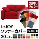 【Colorful Living Selection LeJOY】リジョイシリーズ:20色から選べる!カバーリングソファ・ワイドタイプ  【別売りカバー】2人掛け (カラー:サンレッド)