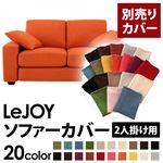 【Colorful Living Selection LeJOY】リジョイシリーズ:20色から選べる!カバーリングソファ・ワイドタイプ  【別売りカバー】2人掛け (カラー:ジューシーオレンジ)