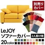 【Colorful Living Selection LeJOY】リジョイシリーズ:20色から選べる!カバーリングソファ・ワイドタイプ  【別売りカバー】2人掛け (カラー:ハニーイエロー)