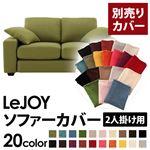 【Colorful Living Selection LeJOY】リジョイシリーズ:20色から選べる!カバーリングソファ・ワイドタイプ  【別売りカバー】2人掛け (カラー:モスグリーン)