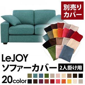 【カバー単品】ソファーカバー 2人掛け用【LeJOY ワイドタイプ】 ディープシーブルー 【リジョイ】:20色から選べる!カバーリングソファ