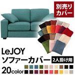 【Colorful Living Selection LeJOY】リジョイシリーズ:20色から選べる!カバーリングソファ・ワイドタイプ  【別売りカバー】2人掛け (カラー:ディープシーブルー)