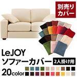 【Colorful Living Selection LeJOY】リジョイシリーズ:20色から選べる!カバーリングソファ・ワイドタイプ  【別売りカバー】2人掛け (カラー:ミルキーアイボリー)