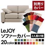 【Colorful Living Selection LeJOY】リジョイシリーズ:20色から選べる!カバーリングソファ・ワイドタイプ  【別売りカバー】2人掛け (カラー:ミスティグレー)