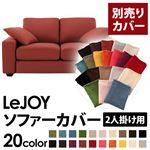 【Colorful Living Selection LeJOY】リジョイシリーズ:20色から選べる!カバーリングソファ・ワイドタイプ  【別売りカバー】2人掛け (カラー:カッパーレッド)