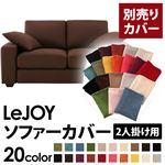 【Colorful Living Selection LeJOY】リジョイシリーズ:20色から選べる!カバーリングソファ・ワイドタイプ  【別売りカバー】2人掛け (カラー:コーヒーブラウン)