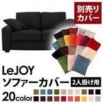 【Colorful Living Selection LeJOY】リジョイシリーズ:20色から選べる!カバーリングソファ・ワイドタイプ  【別売りカバー】2人掛け (カラー:ジェットブラック)