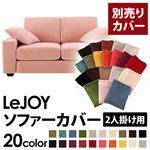【Colorful Living Selection LeJOY】リジョイシリーズ:20色から選べる!カバーリングソファ・ワイドタイプ  【別売りカバー】2人掛け (カラー:スウィートピンク)