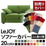 【Colorful Living Selection LeJOY】リジョイシリーズ:20色から選べる!カバーリングソファ・ワイドタイプ  【別売りカバー】2人掛け (カラー:グラスグリーン)