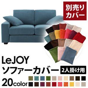 【カバー単品】ソファーカバー 2人掛け用【LeJOY ワイドタイプ】 ロイヤルブルー 【リジョイ】:20色から選べる!カバーリングソファ