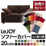 【Colorful Living Selection LeJOY】リジョイシリーズ:20色から選べる!カバーリングソファ・ワイドタイプ  【別売りカバー】2人掛け (カラー:モカブラウン)