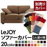【Colorful Living Selection LeJOY】リジョイシリーズ:20色から選べる!カバーリングソファ・ワイドタイプ  【別売りカバー】2人掛け (カラー:マロンベージュ)