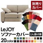 【Colorful Living Selection LeJOY】リジョイシリーズ:20色から選べる!カバーリングソファ・ワイドタイプ  【別売りカバー】2人掛け (カラー:アーバングレー)