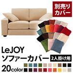 【Colorful Living Selection LeJOY】リジョイシリーズ:20色から選べる!カバーリングソファ・ワイドタイプ  【別売りカバー】2人掛け (カラー:クリームアイボリー)