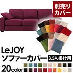 �yColorful Living Selection LeJOY�z���W���C�V���[�Y:20�F����I�ׂ�!�J�o�[�����O�\�t�@�E���C�h�^�C�v  �y�ʔ���J�o�[�z3.5�l�|�� (�J���[�F�O���[�v�p�[�v��)