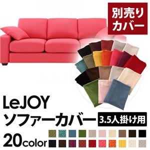 【カバー単品】ソファーカバー 3.5人掛け用【LeJOY ワイドタイプ】 ハッピーピンク 【リジョイ】:20色から選べる!カバーリングソファ