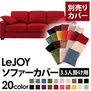 【カバー単品】ソファーカバー 3.5人掛け用【LeJOY ワイドタイプ】 サンレッド 【リジョイ】:20色から選べる!カバーリングソファ