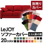 �yColorful Living Selection LeJOY�z���W���C�V���[�Y:20�F����I�ׂ�!�J�o�[�����O�\�t�@�E���C�h�^�C�v  �y�ʔ���J�o�[�z3.5�l�|�� (�J���[�F�T�����b�h)