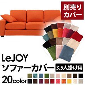 【カバー単品】ソファーカバー 3.5人掛け用【LeJOY ワイドタイプ】 ジューシーオレンジ 【リジョイ】:20色から選べる!カバーリングソファ