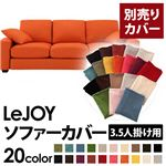 �yColorful Living Selection LeJOY�z���W���C�V���[�Y:20�F����I�ׂ�!�J�o�[�����O�\�t�@�E���C�h�^�C�v  �y�ʔ���J�o�[�z3.5�l�|�� (�J���[�F�W���[�V�[�I�����W)