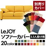 �yColorful Living Selection LeJOY�z���W���C�V���[�Y:20�F����I�ׂ�!�J�o�[�����O�\�t�@�E���C�h�^�C�v  �y�ʔ���J�o�[�z3.5�l�|�� (�J���[�F�n�j�[�C�G���[)