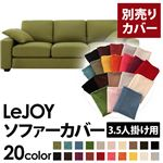 �yColorful Living Selection LeJOY�z���W���C�V���[�Y:20�F����I�ׂ�!�J�o�[�����O�\�t�@�E���C�h�^�C�v  �y�ʔ���J�o�[�z3.5�l�|�� (�J���[�F���X�O���[��)