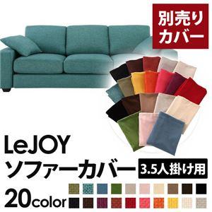【カバー単品】ソファーカバー 3.5人掛け用【LeJOY ワイドタイプ】 ディープシーブルー 【リジョイ】:20色から選べる!カバーリングソファ