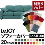 �yColorful Living Selection LeJOY�z���W���C�V���[�Y:20�F����I�ׂ�!�J�o�[�����O�\�t�@�E���C�h�^�C�v  �y�ʔ���J�o�[�z3.5�l�|�� (�J���[�F�f�B�[�v�V�[�u���[)