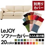 �yColorful Living Selection LeJOY�z���W���C�V���[�Y:20�F����I�ׂ�!�J�o�[�����O�\�t�@�E���C�h�^�C�v  �y�ʔ���J�o�[�z3.5�l�|�� (�J���[�F�~���L�[�A�C�{���[)