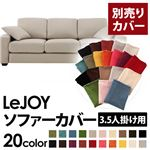 �yColorful Living Selection LeJOY�z���W���C�V���[�Y:20�F����I�ׂ�!�J�o�[�����O�\�t�@�E���C�h�^�C�v  �y�ʔ���J�o�[�z3.5�l�|�� (�J���[�F�~�X�e�B�O���[)