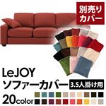 �yColorful Living Selection LeJOY�z���W���C�V���[�Y:20�F����I�ׂ�!�J�o�[�����O�\�t�@�E���C�h�^�C�v  �y�ʔ���J�o�[�z3.5�l�|�� (�J���[�F�J�b�p�[���b�h)
