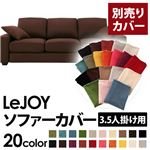 �yColorful Living Selection LeJOY�z���W���C�V���[�Y:20�F����I�ׂ�!�J�o�[�����O�\�t�@�E���C�h�^�C�v  �y�ʔ���J�o�[�z3.5�l�|�� (�J���[�F�R�[�q�[�u���E��)
