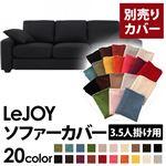 【Colorful Living Selection LeJOY】リジョイシリーズ:20色から選べる!カバーリングソファ・ワイドタイプ  【別売りカバー】3.5人掛け (カラー:ジェットブラック)