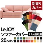�yColorful Living Selection LeJOY�z���W���C�V���[�Y:20�F����I�ׂ�!�J�o�[�����O�\�t�@�E���C�h�^�C�v  �y�ʔ���J�o�[�z3.5�l�|�� (�J���[�F�X�E�B�[�g�s���N)