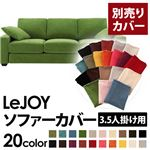 �yColorful Living Selection LeJOY�z���W���C�V���[�Y:20�F����I�ׂ�!�J�o�[�����O�\�t�@�E���C�h�^�C�v  �y�ʔ���J�o�[�z3.5�l�|�� (�J���[�F�O���X�O���[��)