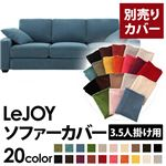�yColorful Living Selection LeJOY�z���W���C�V���[�Y:20�F����I�ׂ�!�J�o�[�����O�\�t�@�E���C�h�^�C�v  �y�ʔ���J�o�[�z3.5�l�|�� (�J���[�F���C�����u���[)
