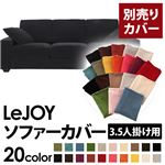 �yColorful Living Selection LeJOY�z���W���C�V���[�Y:20�F����I�ׂ�!�J�o�[�����O�\�t�@�E���C�h�^�C�v  �y�ʔ���J�o�[�z3.5�l�|�� (�J���[�F�N�[���u���b�N)