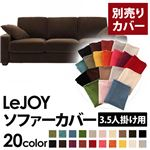 �yColorful Living Selection LeJOY�z���W���C�V���[�Y:20�F����I�ׂ�!�J�o�[�����O�\�t�@�E���C�h�^�C�v  �y�ʔ���J�o�[�z3.5�l�|�� (�J���[�F���J�u���E��)