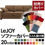 �yColorful Living Selection LeJOY�z���W���C�V���[�Y:20�F����I�ׂ�!�J�o�[�����O�\�t�@�E���C�h�^�C�v  �y�ʔ���J�o�[�z3.5�l�|�� (�J���[�F�}�����x�[�W��)