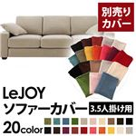 �yColorful Living Selection LeJOY�z���W���C�V���[�Y:20�F����I�ׂ�!�J�o�[�����O�\�t�@�E���C�h�^�C�v  �y�ʔ���J�o�[�z3.5�l�|�� (�J���[�F�A�[�o���O���[)
